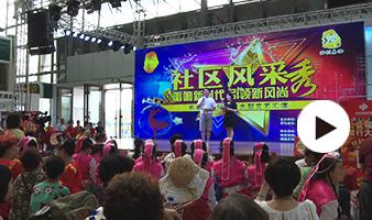 《社区风采秀》南关区A组海选成功举行