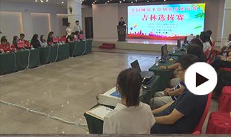 全国网站平台知识技能竞赛吉林选拔赛在长春市举办