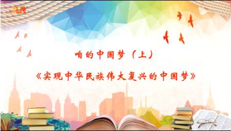 【好好学习】《实现中华民族伟大复兴的中国梦》