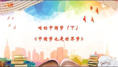 【好好学习】《中国梦也是世界梦》