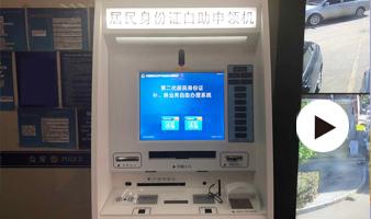 首台方便快捷的身份证自助办理机落户无需申请自动送彩金58