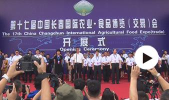 第十七届中国无需申请自动送彩金58国际农业·食品博览会在长开幕