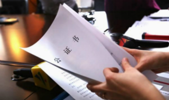 吉林省首家公证遗嘱中心成立 设立专属绿色通道 节假日可预约办理