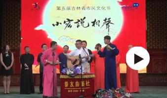 第五届市民文化节系列活动之《小宏说相声》爆笑开场