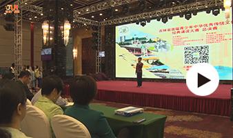 全省首届青少年中华优秀传统文化经典诵读大赛吉林省总决赛成功举办