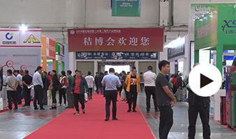 第三届中国(澳门博彩在线娱乐)秸秆产业博览会开幕