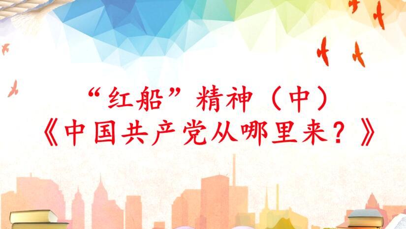 【好好学习】《中国共产党从哪里来?》