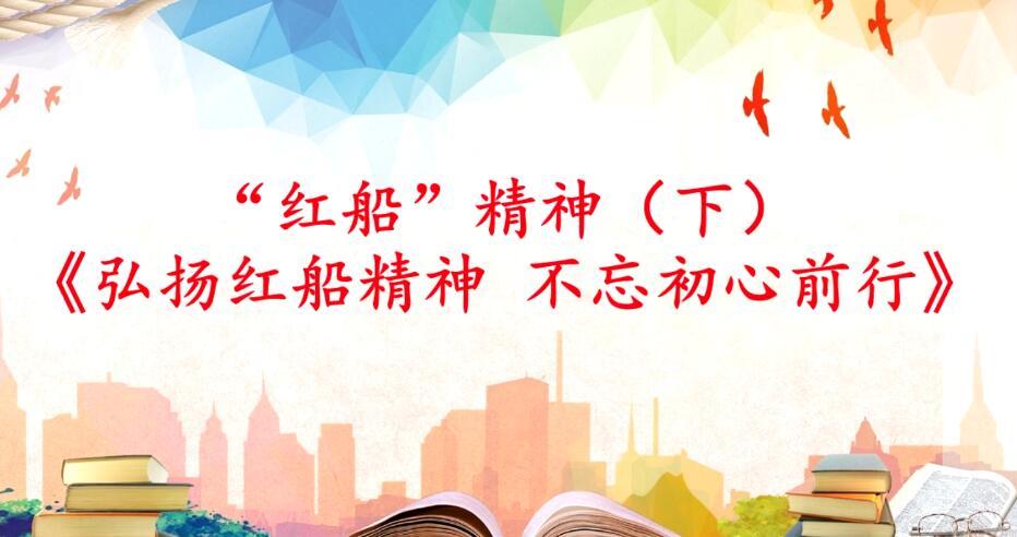 【好好学习】《弘扬红船精神 不忘初心前行》