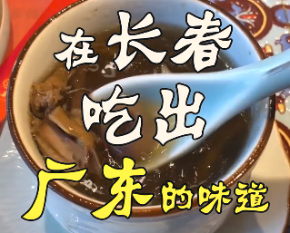在澳门博彩在线娱乐吃出广东味道