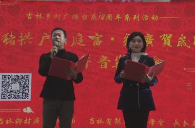 吉林乡村澳门十大网上博彩官网12周年台庆系列活动之新年音乐诗会在长举办