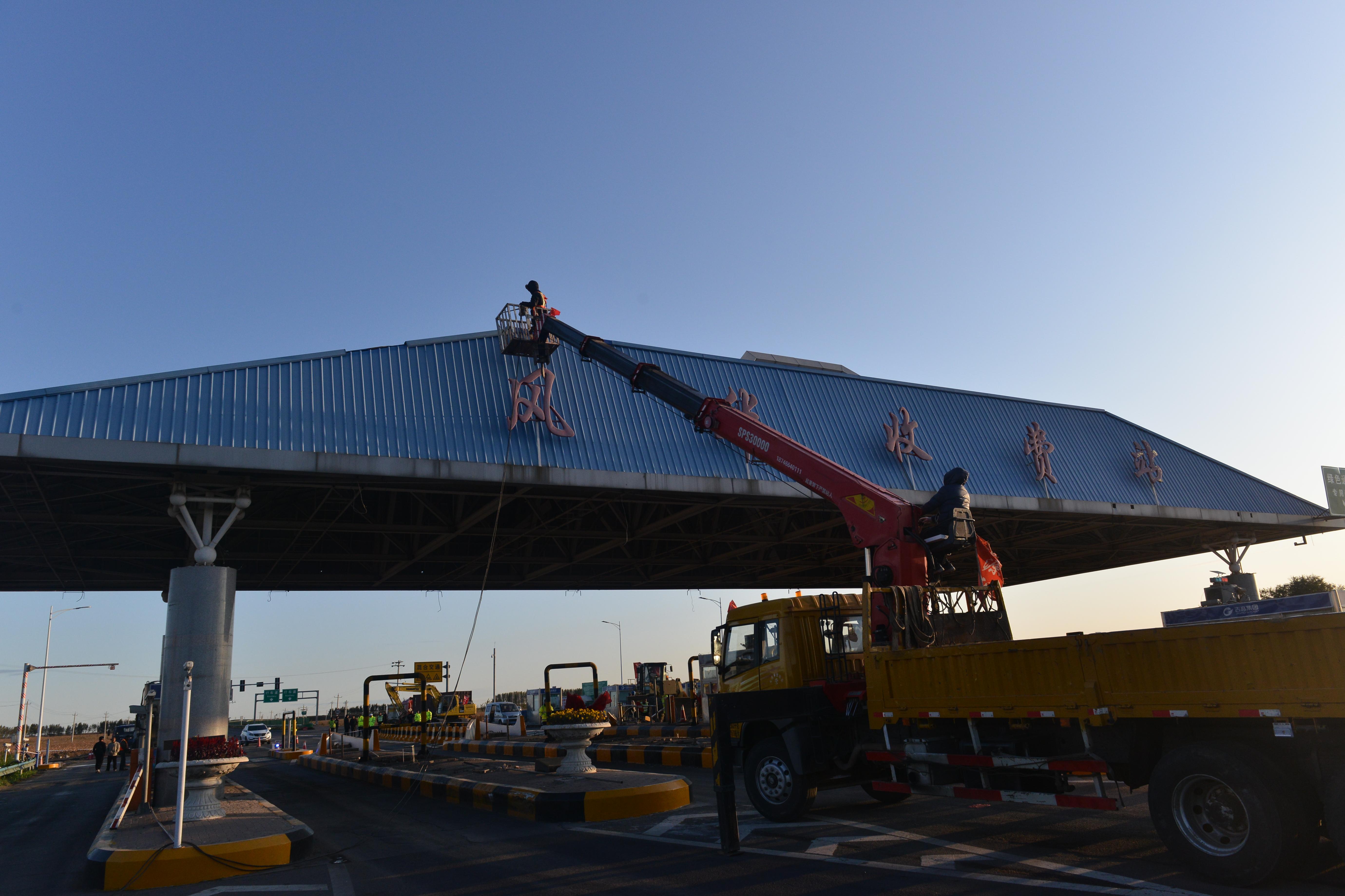 吉林省取消省界收费站工程 计划外...