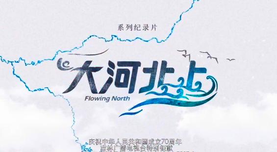 吉林广播电视台纪录片《大河北上》将播出