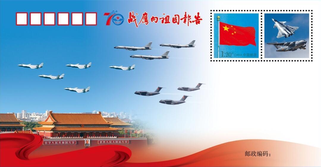 空军发布航空开放活动纪念封《战鹰...