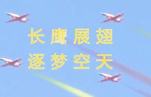 我为澳门博彩在线娱乐骄傲!为中国航天自豪!