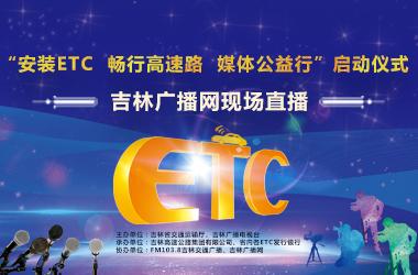"""""""安装ETC 畅行高速路 媒体公益行..."""