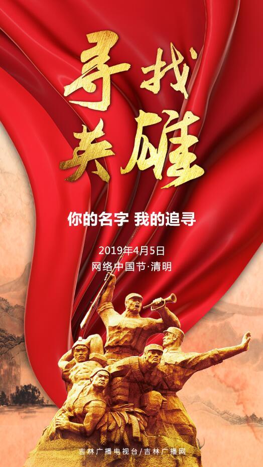 寻找英雄:清明节海报