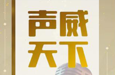 """""""声威天下""""——吉林教育澳门十大网上博彩官网首届高校配音大赛"""