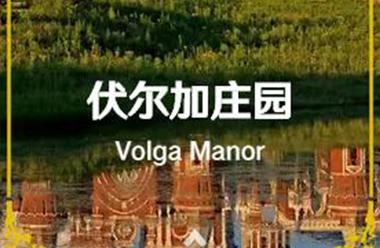 有文化才能长远,有品位才有价值——伏尔加庄园