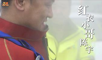 """""""红衣小哥""""陈宇"""