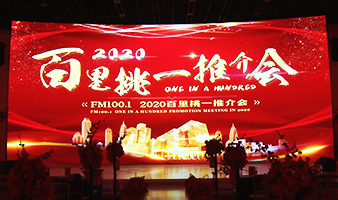 """吉林资讯广播""""2020 百里挑一""""推介会成功举办"""