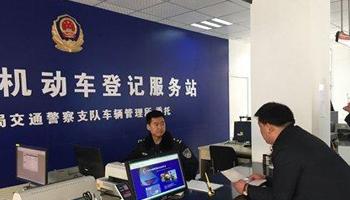省内民营企业外省籍员工可凭居住证取证凭证办理车驾管业务