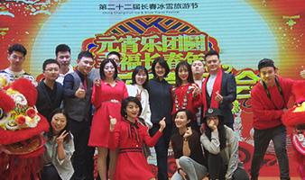"""吉林旅游广播(FM103.3)""""元宵乐团圆?幸福长春年""""活动成功举办"""