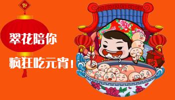 网络中国节 | 发奖游戏!翠花陪你疯狂吃元宵!