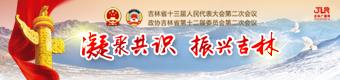 2019吉林省兩會