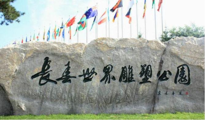 即日起 澳门博彩在线娱乐世界雕塑公园通票价格降至10元