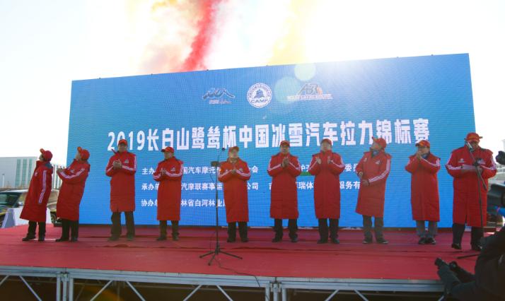 国内首个冰雪汽车拉力锦标赛在长白山开赛