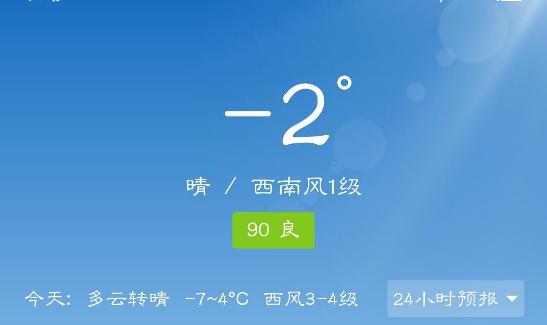今日长春气温略有下降