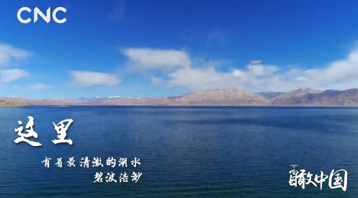 瞰中国|最·西藏 醉·西藏