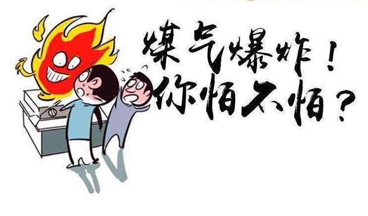 燃气爆炸威力大 安全防范要小心