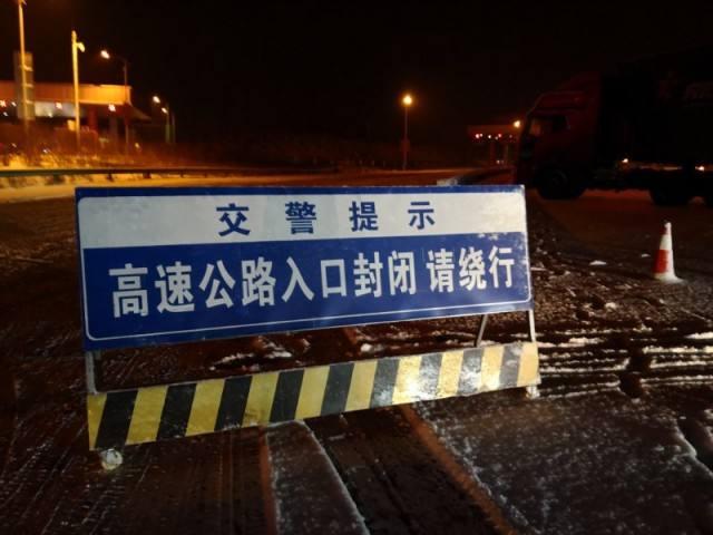 因降雪 长春绕城高速长春南站、净月站等入口关闭