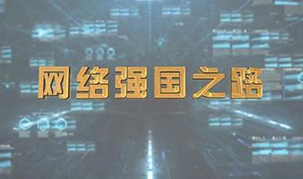 微视频:网络强国之路
