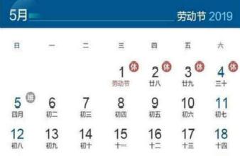 """2019年""""五一""""放假安排出炉:1-4日放假调休共4天"""
