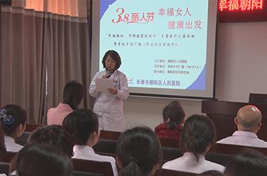 """""""幸福朝阳,巾帼健康我助行""""免费医疗公益活动"""