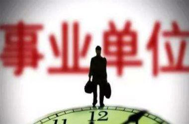吉林省省直事業單位 公開招聘高級人才124人