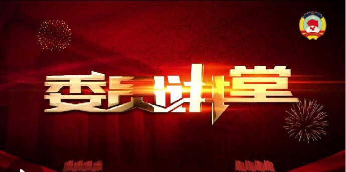 """""""委员讲堂""""第四期:全国政协委员王静详解""""舌尖上的安全"""""""