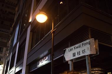 夜探兰桂坊