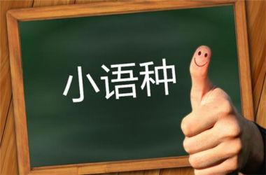 吉林外国语大学新增2个小语种专业
