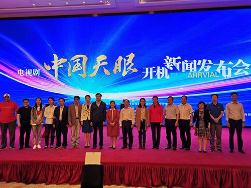 电视剧《中国天眼》在贵州平塘县天文小镇开机