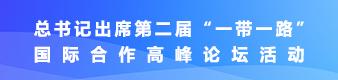 """總書記出席第二屆""""一帶一路""""國際合作高峰論壇活動"""
