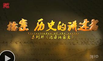 微视频系列片《沧桑话巨变》第七集:档案 历史的讲述者(一)