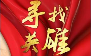 2019清明 寻找英雄