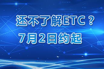 还不了解ETC?7月2日约起