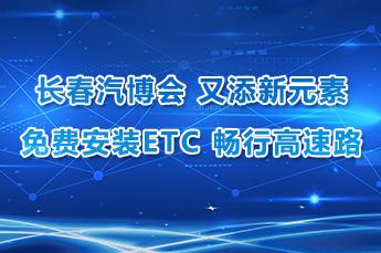 长春汽博会 又添新元素 免费安装ETC 畅行高速路