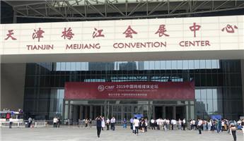 #天津 2019中国网络媒体论坛,都有哪些大咖来了?他们都说啥了?欢迎留言...