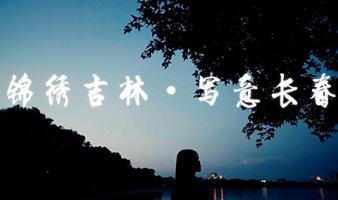 【写意城市】锦绣吉林 写意澳门博彩在线娱乐