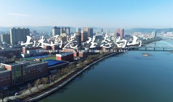 【写意城市】白山写意城市